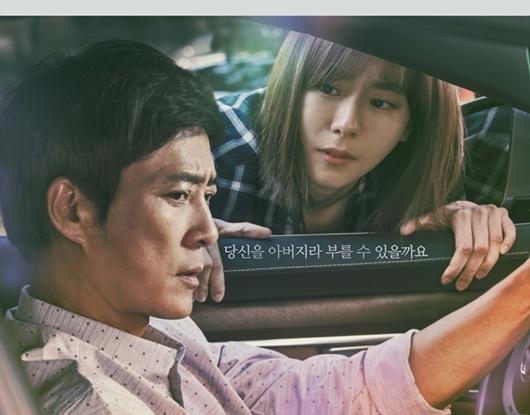 최수종X유이 '하나뿐인 내편', 시청률 36% 돌파...부동의 주말극 1...