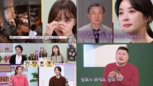 첫방 '아모르파티', 평균 시청률 2.2%...新 가족 힐링예능 탄생