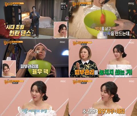 '공복자들' 배우 이소연, 여배우 특급 율무팩...간단한 레시피에 솔깃