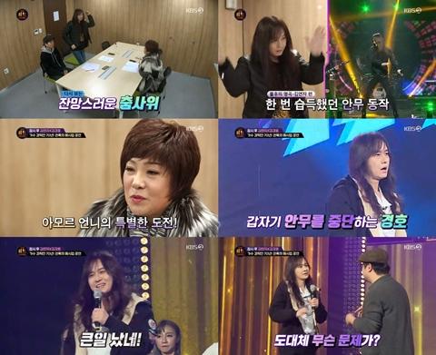 '더히트' 김연자-김경호, 리허설 무대에 무슨 일이...