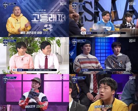 '고등래퍼3' 정지웅, 정은표 아들...'붕어빵' '문제적남자' 출연+아...
