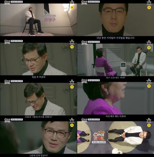 """'아이 콘택트'조영구, 13 년 거짓말 """"이제 진실을 말하고 싶다"""""""