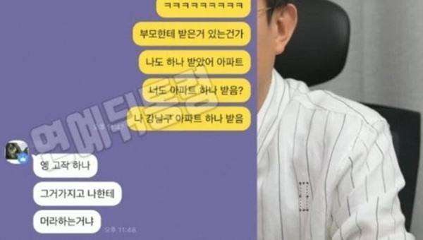 """유 튜버 이진호, 박수홍 조카 카카오 톡 콘텐츠 공개 """"강남 아파트는 단 하나?"""""""